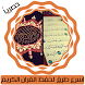 أسرع الطرق لحفظ القرآن الكريم by Dasutlop Regucamop