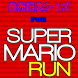 発売記念クイズfor SUPER MARIO RUN by N.himiko