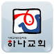 하나교회 by CTS cBroadcasting