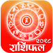 Daily Nepali Rashifal 2018 by Jamnadas Thakarshi & Sons