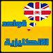 قواعد اللغة الانكليزية by alidirectortv.app ـ المخرج علي العذاري