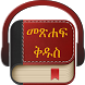Amharic Holy Bible by AppMET