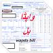 Wapda Electricity Bill Check by RmaDrAgafay