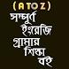 ইংরেজি গ্রামার- A to Z english grammar bangla