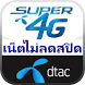 โปรโมชัน DTAC by Internet thailand