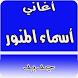 أغاني أسماء المنور بدون انترنت by ttchk