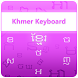 Khmer Keyboard by KB Infotech