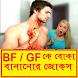 18+ Bangla sexy Jokes ~ ১৮+ বাংলা সেক্সি জোকস by Bangla Book Library