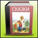 Сказки для детей by YaroslavWeaver