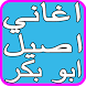 Aseel Abou Bakr Songs by devappmu