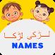 Muslim Baby Names by Dishoom Dishoom