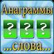 Анаграммы из слов by INTRIGA-Games