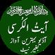 ayat ul kursi urdu tarjuma by nisapps