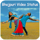 Bhojpuri Video song status : lyrical video song by Appsmania