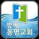 방배동명교회 by 웹촌 (Webchon)