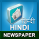 Hindi Newspapers - India by EST