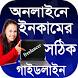 অনলাইন ইনকামের সঠিক গাইড লাইন by Islamic Apps BD
