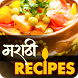 Marathi Recipes| मराठी रेसिपी by Tiger Queen Apps