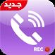 تسجيل المكالمات تلقائيا جديد by MobiSmart Apps