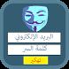 إختراق حسابات الفيس بوك PRANK by RafikApps