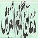 Dua Ganj ul Arsh + Urdu by Vibrant Solutions