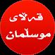 قەڵای موسڵمان -Qallay mwsllman by Kurdroid (MKJACC)
