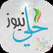 حلي نيوز by Ibrahim alZahmi