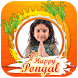 Pongal Sankranti photo frames by High apps