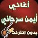 جديد أيمن سرحاني-Ayman serhani by ffpir