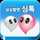 NEW 심톡 - 영상채팅,랜덤채팅,무료 실시간 채팅 by APP+