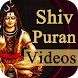 Shiv Mahapuran Videos - Shiv Puran in All Language