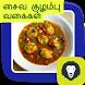 Veg Gravy Kuzhambu Tamil Vegetarian Curries Recipe by Arima Apps