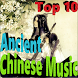Top 10 Ancient Chinese Music (Offline + Ringtone)