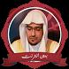 مقاطع قصيرة مؤثرة للشيخ صالح المغامسي بدون أنترنت by YORIHAMADA