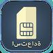 استرداد بيانات بطاقة SIM دليل by APPple