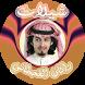 شيلات وأناشيد راكان القحطاني by khaliliotman