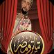 تياترو مصر by Razy