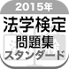 2015年 法学検定試験問題集 スタンダード<中級>コース by (株)商事法務