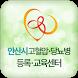 안산시고혈압당뇨병등록교육센터 by 애니라인(주)