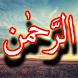 Surah Rahman + Urdu (Offline) by Simple App Developers