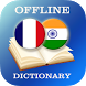 French-Hindi Dictionary by AllDict