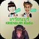 Krienburi Radio เกรียนบุรี by Design Application