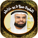 Quran Mp3 by Salah Bukhatir by AlMostaghfirApps