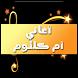 أغاني أم كلثوم 2016 by Malainine HAMA
