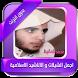 اجمل اناشيد محمد المقيط دون نت by Islamic apps 2017