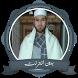 القرآن الكريم كاملا بصوت أحمد جلال الشلبي بدون نت by YORIHAMADA