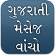 Read Gujarati Font Message Automatic by Solid App Inc