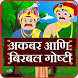 Akbar Birbal Stories Marathi by Urva Apps
