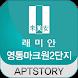 래미안영통마크원2단지 아파트 by (주)아파트스토리