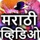 Marathi Songs Marathi Movies - मराठी व्हिडिओ गाणी by Country Music Video Songs | New Top Best Hit Songs